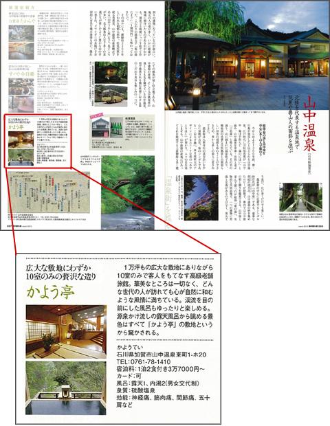 201303otokonokakurega02.jpg