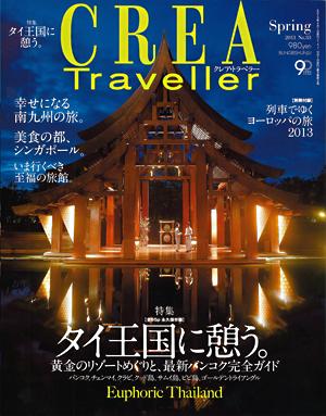 季刊誌「CREA Traveller」で、かよう亭が紹介されました。