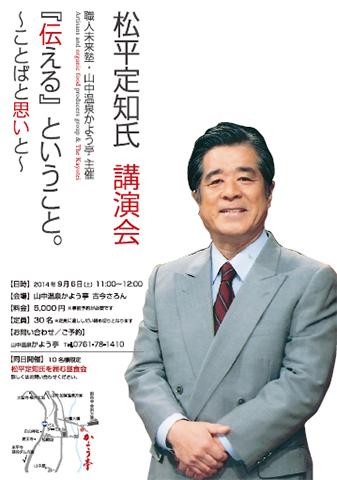2014matsudaira.jpg